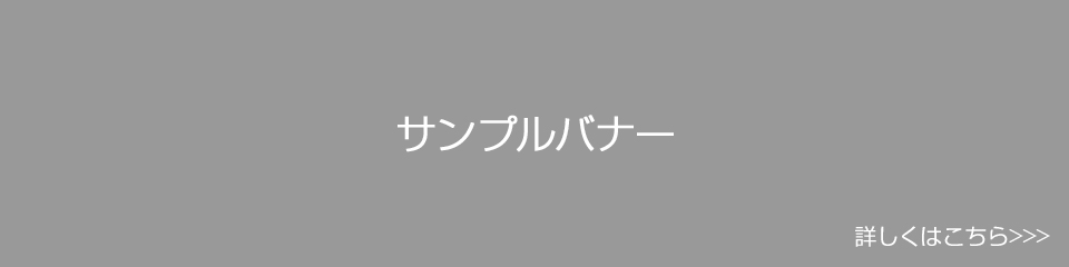 _banner